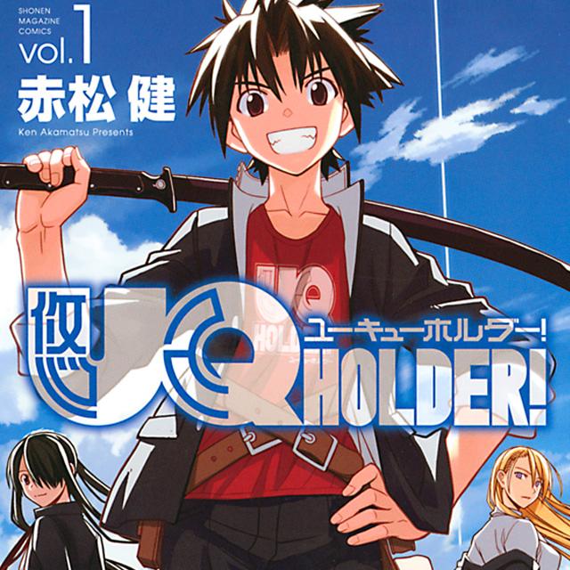 【新連載】UQ HOLDER!
