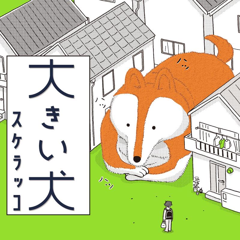 【新連載】大きい犬