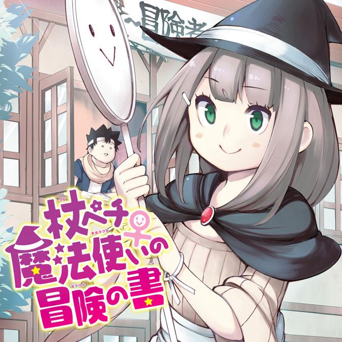 【新連載】杖ペチ魔法使い♀の冒険の書