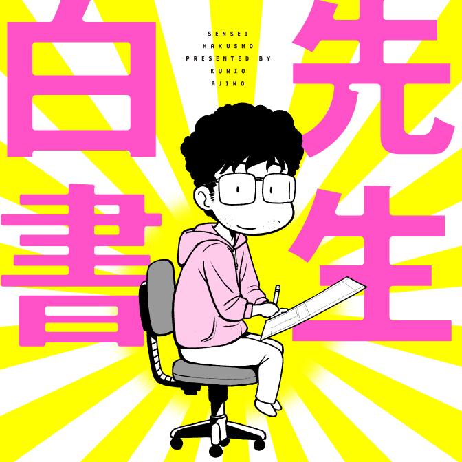 【新連載】先生白書