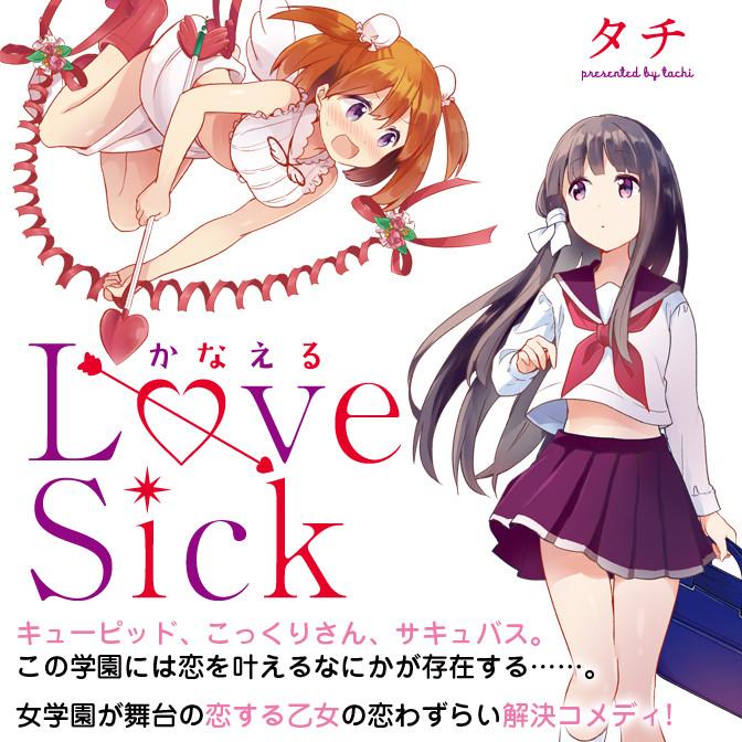 【新連載】かなえるLoveSick