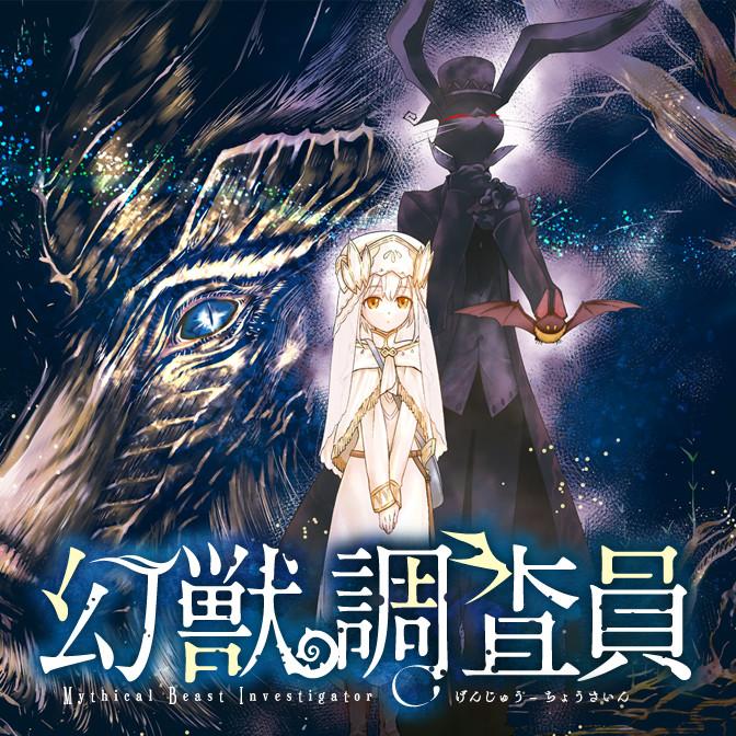 【新連載】幻獣調査員