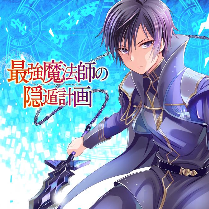 【新連載】最強魔法師の隠遁計画