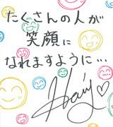 【堀江由衣様】東日本大震災アニメロチャリティーへのメッセージ