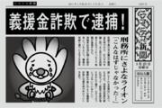 【GIFアニメ】刑務所にさよなライオン