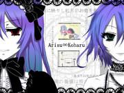【コラボ】Arisu∞Koharu