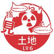 見捨てられた土地 LV6