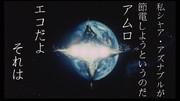 逆襲のシャア 名言~東北地方太平洋沖地震支援イラスト~