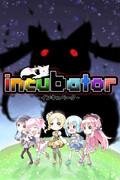 Incubator -インキュベータ-