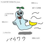 ポケモンうろ覚え-パウワウ-