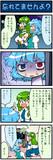 がんばれ小傘さん29