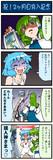 がんばれ小傘さん31