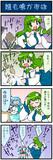 がんばれ小傘さん34