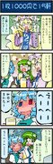 がんばれ小傘さん82
