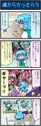 がんばれ小傘さん109
