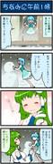 がんばれ小傘さん118