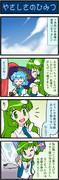 がんばれ小傘さん123