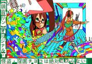 【怪盗・窪園チヨコは絶対ミスらない】アナログでデジタルで描く