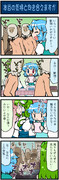 がんばれ小傘さん188