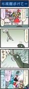 がんばれ小傘さん231