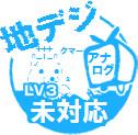 地上アナログ推進LV3