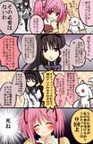 暁美ほむらの暴走1
