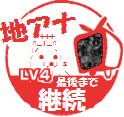 地上アナログ推進LV4