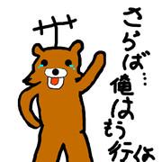 アナロ熊・・・オレは忘れないよ・・・