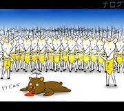 アナロ熊、殲滅完了!