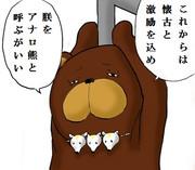 よんでますよ、アナロ熊さん。