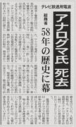 【訃報】アナログマ氏 死去