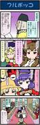 がんばれ小傘さん 303