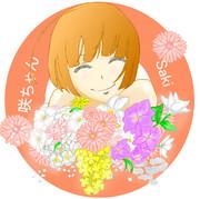 咲ちゃん描かせていただきました