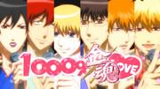 マジ金☆魂LOVE1000%