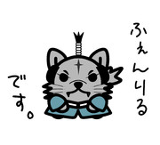 【ふぇんりる丸】