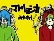 マトリョシカ by宮助
