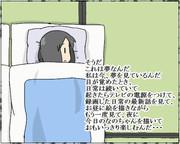 東雲なの(らくがき)