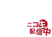 【背景素材162】ニコ生配信中1