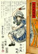【浮世絵】東方武優鏡/十六夜咲夜【東方】