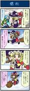 がんばれ小傘さん 338
