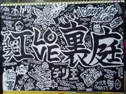 I ❤ 裏庭(Graffiti)