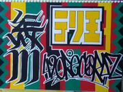 緑川テリ王(ただのレタリング)