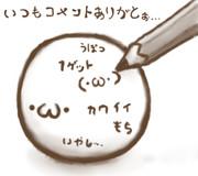 φ(・ω・)この画像に書き込みしました