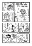 [生主漫画] キムえもん のび太んりる と 「きれいな布きれ」