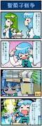 がんばれ小傘さん 376