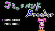 コミックバンドBreaker~伝説の75日~