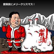 新北の将軍のクリスマス