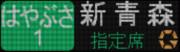 GIFアニメ - E5系LED行先表示[10号車/東京停車中]