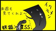 イケモメン 妖狐×僕SS
