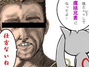 魔法兄貴びりー☆ナウい